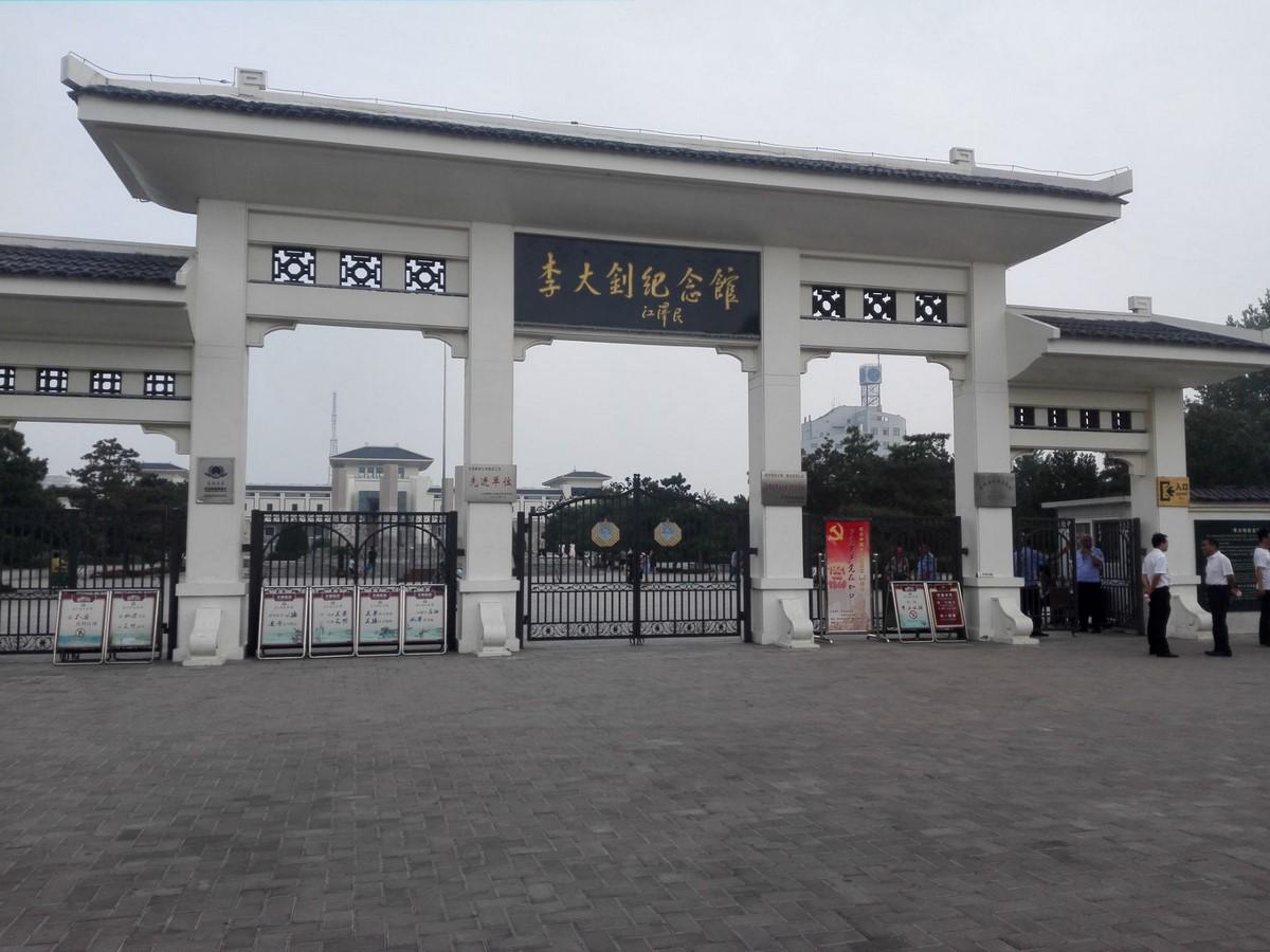 Where history and intellect meet: the Li Dazhao Memorial Hall - Sheet3