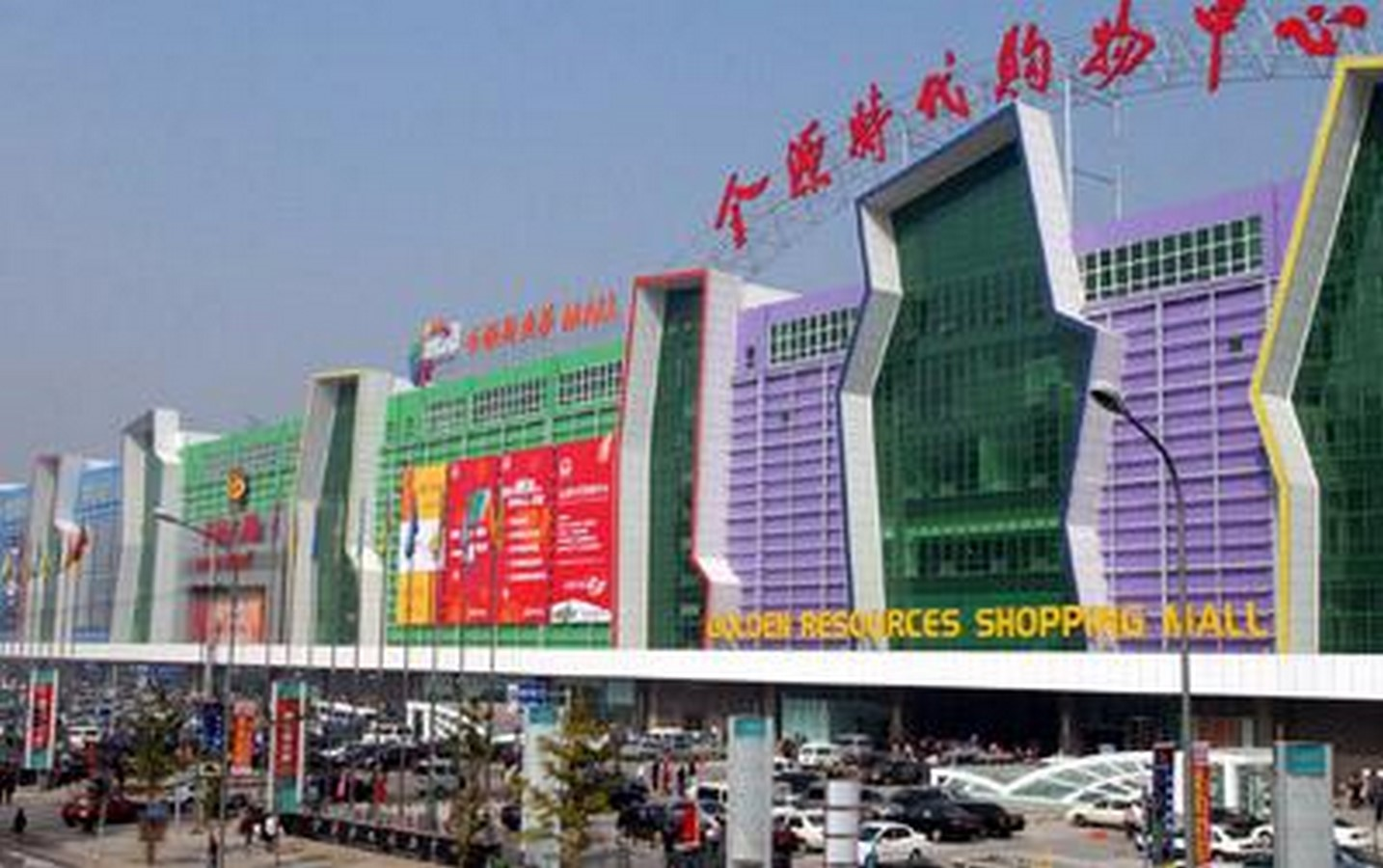 Golden Resources Shopping Mall - Haidian District, Beijing, China - Sheet2